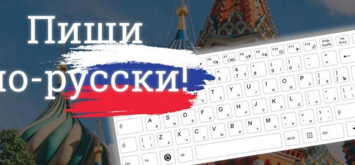 Вы говорите по-русски? Neues Tastaturlayout Russisch für das InfinityBook Pro 15