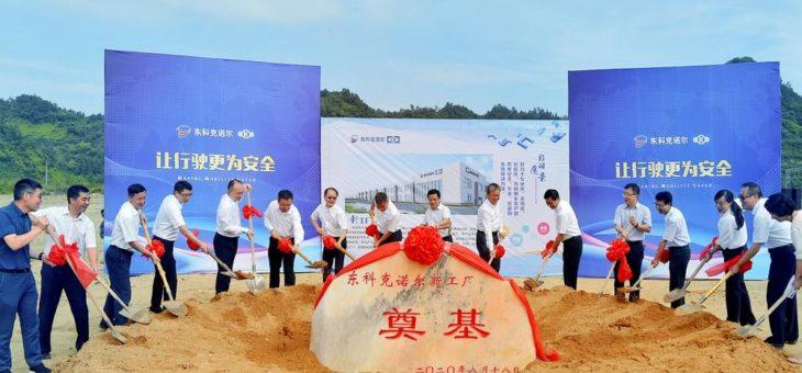 Knorr-Bremse DETC erweitert Kapazitäten mit dem Bau eines neuen Werks und setzt die enge Zusammenarbeit mit Dongfeng fort